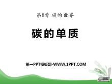 《碳的�钨|》碳的世界PPT�n件