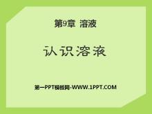 《认识溶液》溶液PPT课件