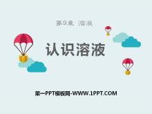 《认识溶液》溶液PPT课件2