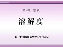 《溶解度》溶液PPT课件10