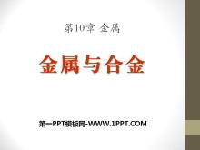 《金属与合金》金属PPT课件2