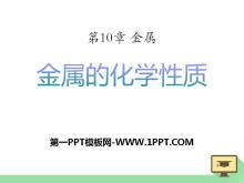《金属的化学性质》金属PPT课件5