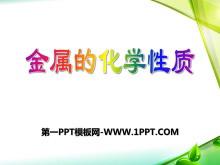 《金属的化学性质》金属PPT课件6