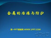 《金属的冶炼与防护》金属PPT课件