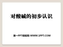 《对酸碱的初步认识》酸与碱PPT课件2