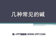 《几种常见的碱》酸与碱PPT课件