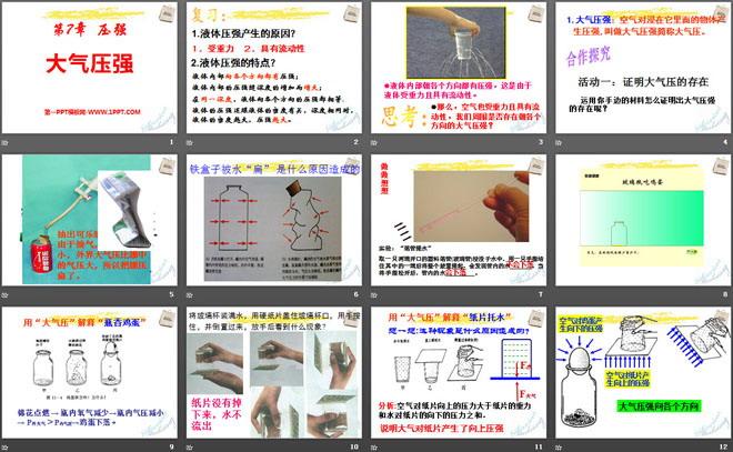 《大气压强》压强PPT课件9