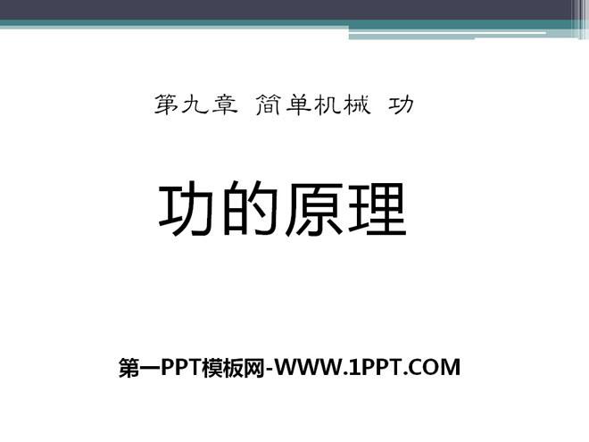 《功的原理》简单机械 功PPT课件