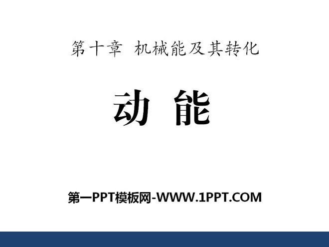 《动能》机械能及其转化PPT课件
