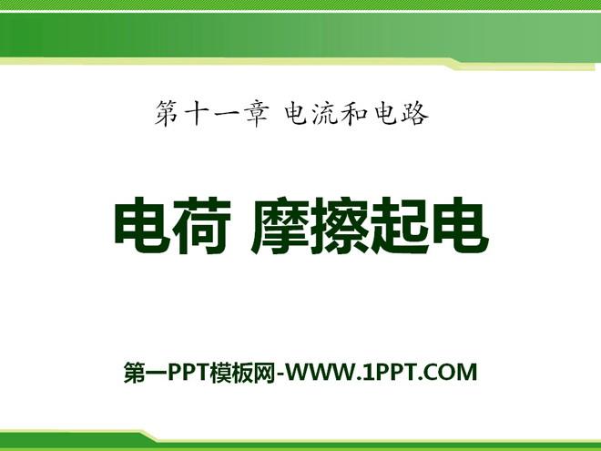 《电荷 摩擦起电》电流和电路ppt课件2