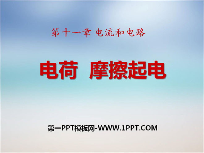 《电荷 摩擦起电》电流和电路ppt课件4