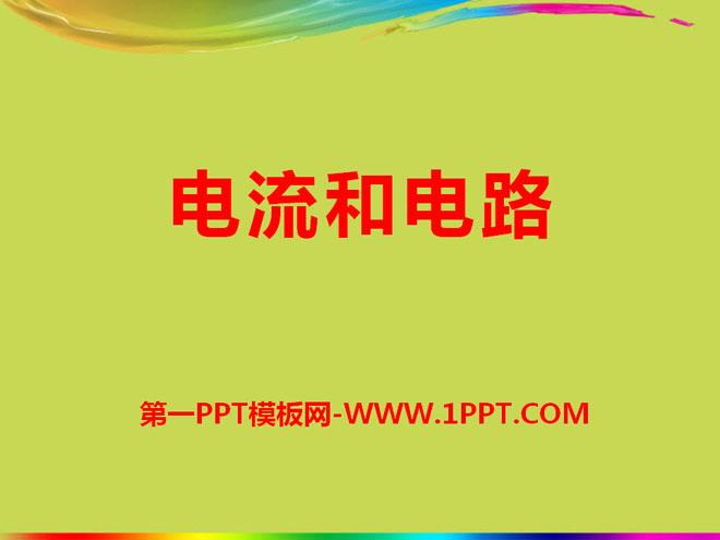 《电流和电路》ppt课件8
