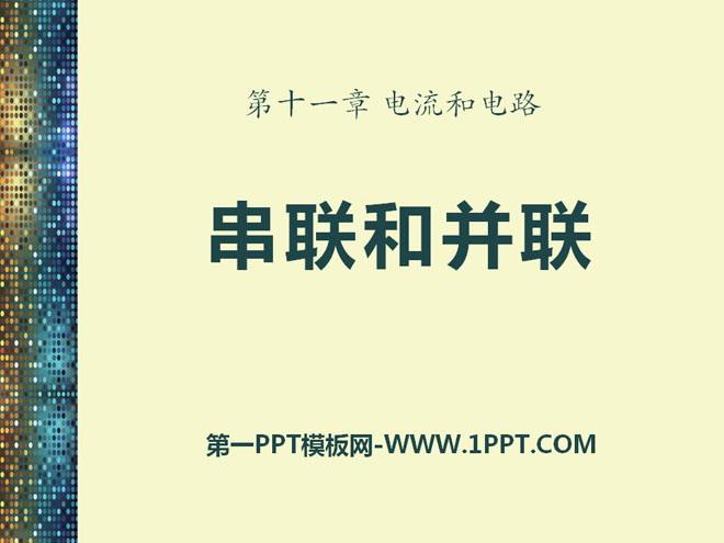 《串联和并联》电流和电路ppt课件4