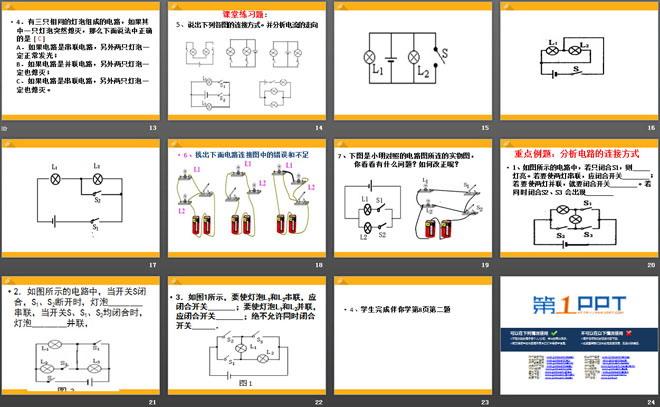 《串联和并联》电流和电路ppt课件5