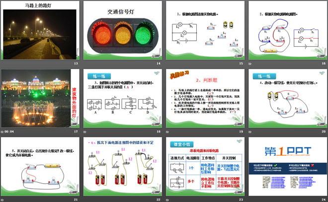 《串联和并联》电流和电路ppt课件6