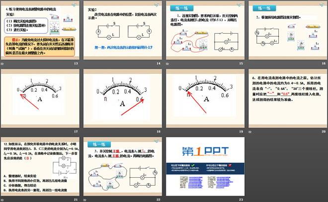 《电流的测量》电流和电路PPT课件9 电流 1.电流强度:表示电流的大小 电流强度 简称 电流 符号 I 2.电流的基本单位:安培,简称安,符号A 常用单位:毫安(mA)和微安(μA) 换算关系:1A=1000mA 1mA=1000 μA 物理学家介绍 安培是法国物理学家,从小博览群书,具有惊人的记忆力和非凡的数学才能。1820年9月,对电流之间的相互作用等进行了深入的研究, 在短时间内取得了丰硕的成果。 .