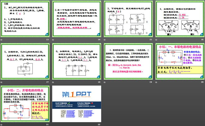 《探究串,并联电路中电流的规律》电流和电路ppt课件