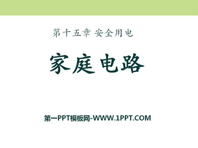 家庭电路 安全用电PPT课件图片