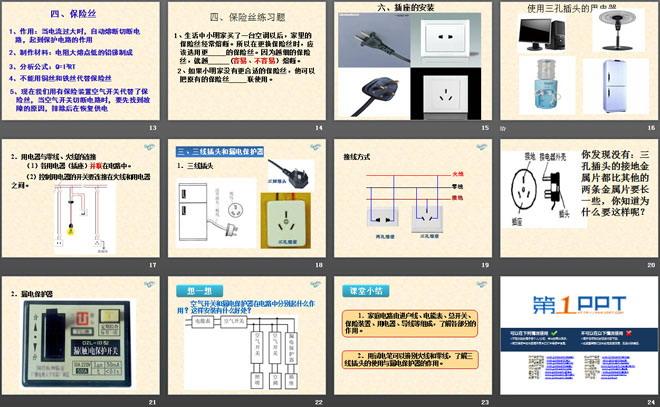 《家庭电路》安全用电PPT课件2 一、家庭电路的组成 由进户线、电能表、总开关、保险装置、用电器、导线等组成。 1.电能表 (1)作用:测量用电器消耗电能的多少。 (2)安装:安装在干路上,在总开关之前。 (3)读数:123.4 kw ·h 2.总开关 串联在干路中,控制室内全部电路的通与断。 3.保险装置  作用:电路中电流过大时,保险丝熔断,自动切断电路,起到保护作用。  材料:由电阻率较大、熔点较低的铅锑合金制成。  注意:选用合适规格的保险丝,不能用铜丝或者铁丝代替。 现在新建