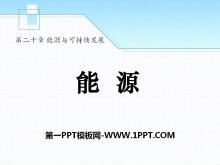 《能源》能源与可持续发展PPT课件5