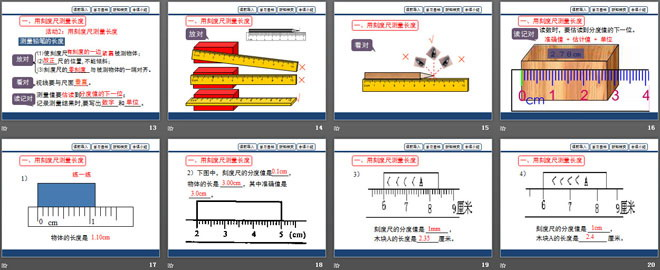 《测量长度和时间》走进物理世界PPT课件2