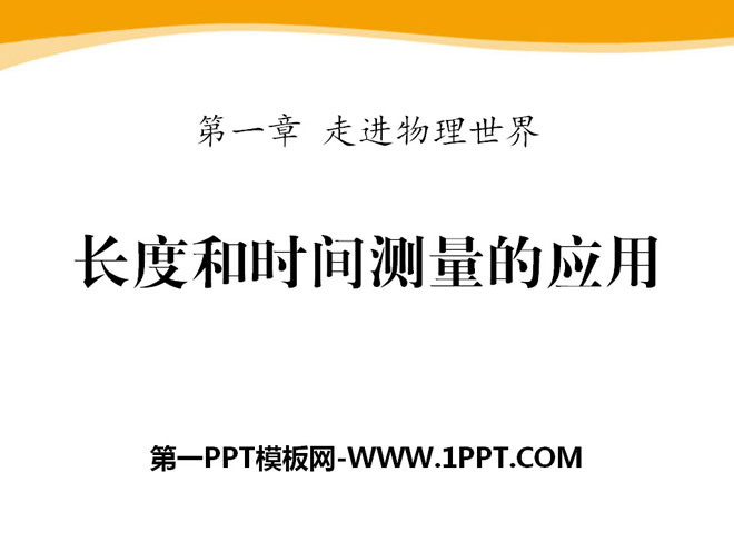 《长度和时间测量的应用》走进物理世界PPT课件