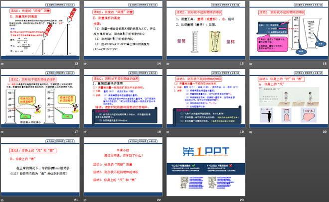 《长度和时间测量的应用》走进物理世界PPT课件2