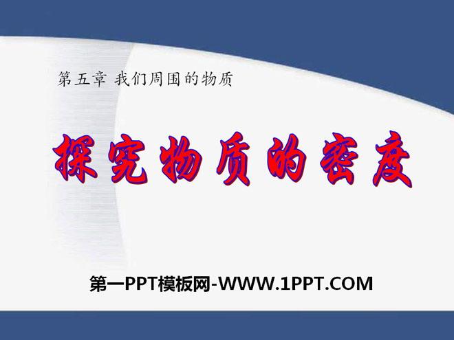 《探究物质的密度》我们周围的物质PPT课件