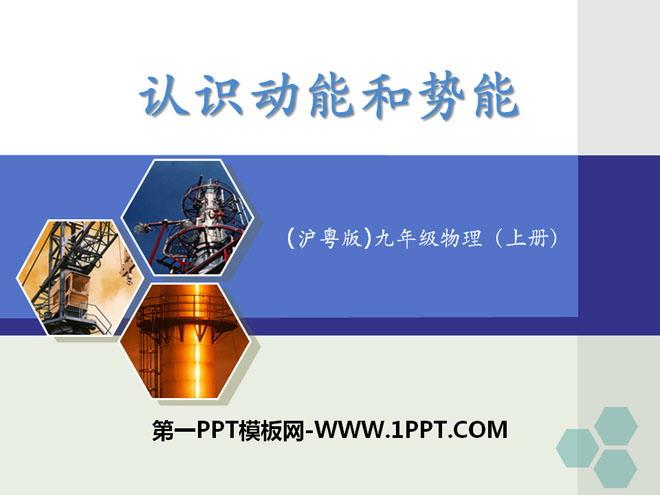 《认识动能和势能》机械功与机械能PPT课件2