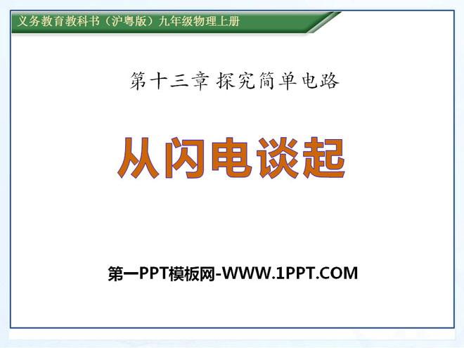 《从闪电谈起》探究简单电路ppt课件3