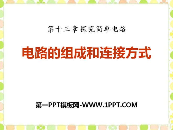 《电路的组成和连接方式》探究简单电路ppt课件2