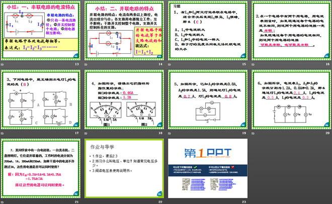 《探究串,并联电路中的电流》探究简单电路ppt课件2