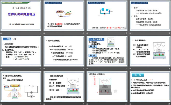 《怎样认识和测量电压》探究简单电路ppt课件2