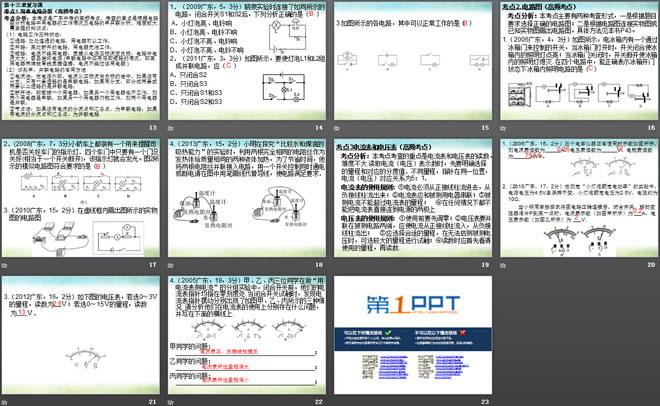 《探究串,并联电路中的电压》探究简单电路ppt课件