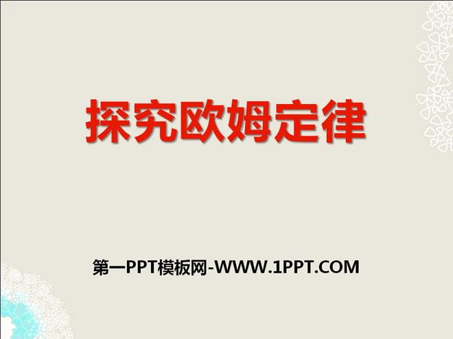 《探究欧姆定律》PPT课件3