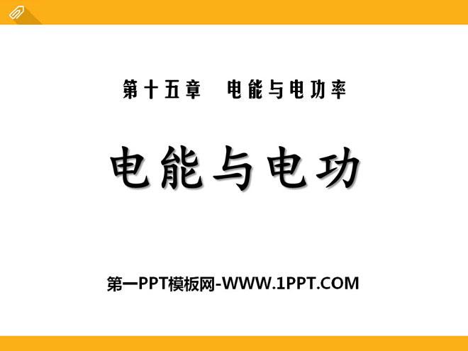 《电能与电功》电能与电功率PPT课件