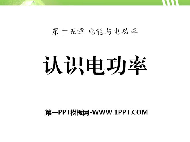 《认识电功率》电能与电功率PPT课件3