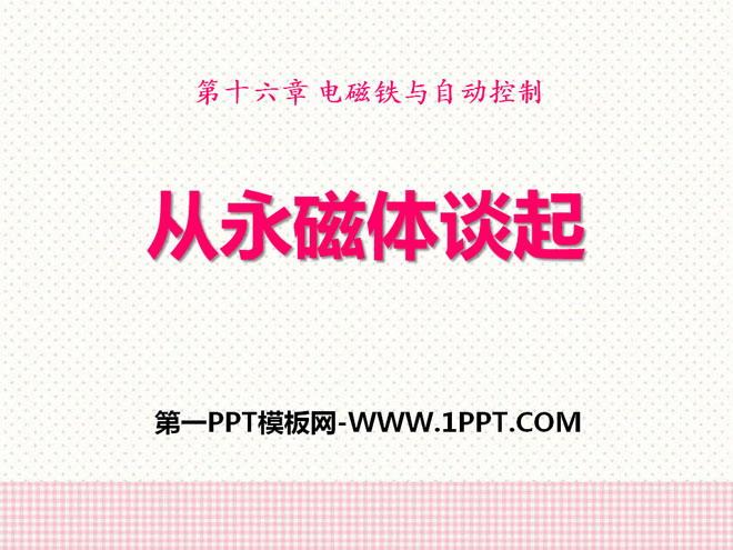 《从永磁体谈起》电磁铁与自动控制PPT课件