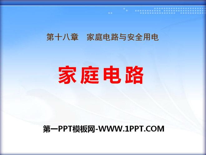 家庭电路 家庭电路与安全用电PPT课件图片