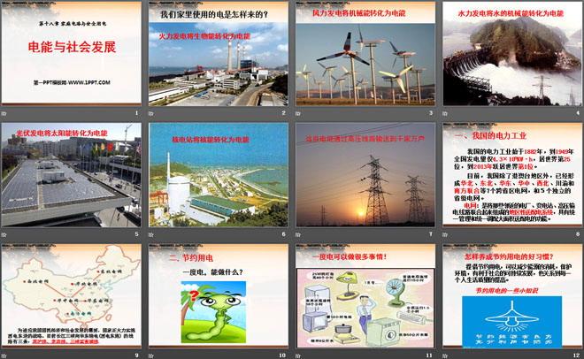 《电能与社会发展》家庭电路与安全用电ppt课件