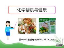 《化�W物�|�c健康》�F代生活�c化�WPPT�n件3