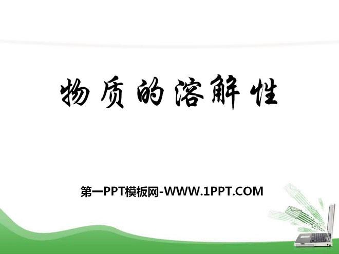 《物质的溶解性》物质的溶解PPT课件