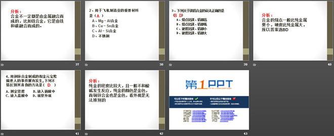 《金属与合金》金属PPT课件2 - 第一PPT