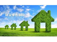 建设绿色家园主题低碳环保龙8官方网站