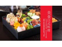 日本料理背景的美食PPT模板