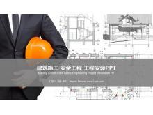 建筑施工安全施工管理PPT模板