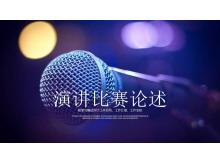 话筒背景的演讲比赛辩论赛平安彩票官方开奖网