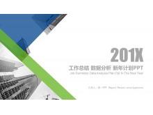 清新蓝绿搭配建筑背景的工作计划PPT模板