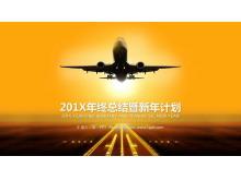 金色飞机背景的航空物流PPT模板