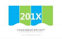 蓝绿简洁扁平化新年工作计划PPT模板